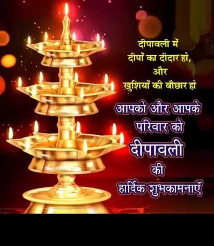 ✨💡✨happy diwali✨💡✨ - दीपावली में दीपों का दीदार हो , और खुशियों की बौछार हो आपको और आपके परिवार को दीपावली की हार्दिक शुभकामनाएँ - ShareChat