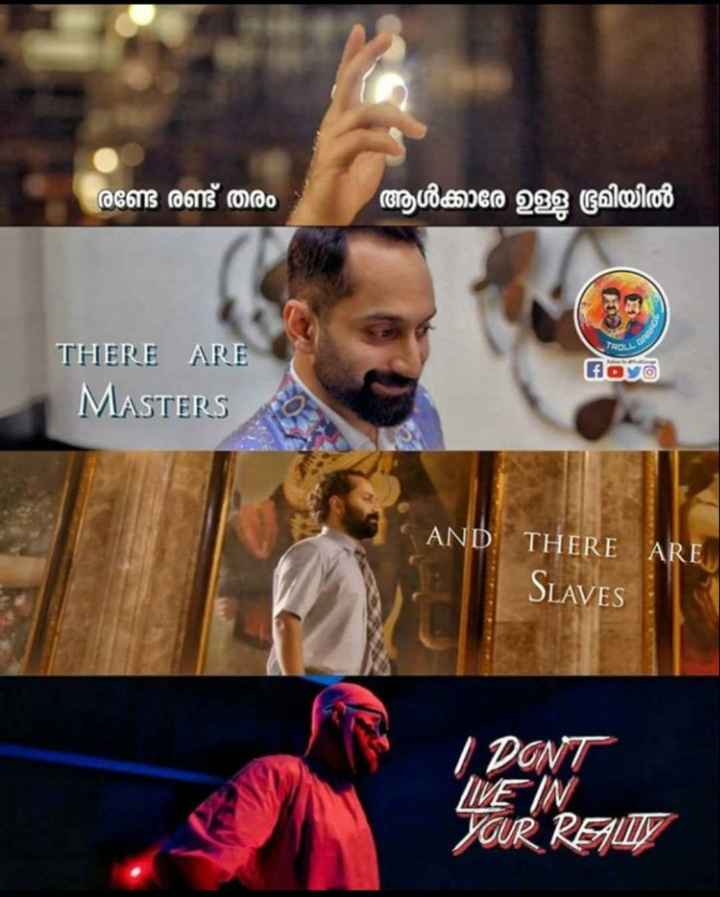 ✨ Fahad Fans - രണ്ടേ രണ്ട് തരം ആൾക്കാരേ ഉള്ളു ഭൂമിയിൽ REGE ROLO THERE ARE FOyo MASTERS AND THERE ARE SLAVES I DONT LIVE IN YOUR REAL - ShareChat