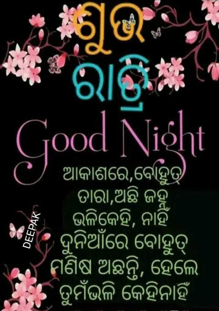 ✨good night✨ - * ରାଶି । Good Night ଆକାଶରେ , ବୋହୁତ୍ ତାରା , ଅଛି ଜହ୍ନ ଭଳିକେହି , ନାହିଁ • : ଦୁନିଆଁରେ ବୋହୁତ୍ । ମଣିଷ ଅଛନ୍ତି , ହେଲେ : ତୁର୍ମଭଳି କେହିନାହିଁ DEEPAK - ShareChat