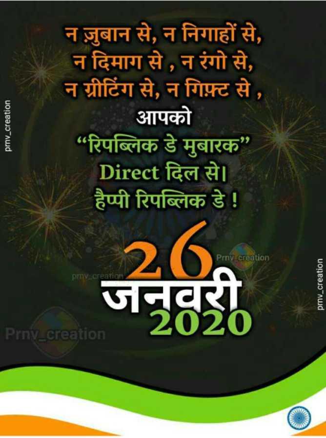 ❄मौसम की मार🥶 - prnv _ creation न जुबान से , न निगाहों से , न दिमाग से , न रंगो से , न ग्रीटिंग से , न गिफ़्ट से , आपको रिपब्लिक डे मुबारक Direct दिल से । । हैप्पी रिपब्लिक डे ! Prny _ creation pry _ creat 26 जनवरा 2020 prnv _ creation Rrny _ creation - ShareChat