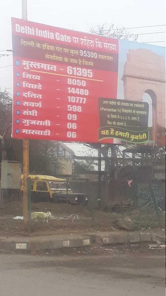 ❌ इंटरनेट बंद ❌ - Delhilndia Gate पर शहिदो कि संख्या दिल्ली के इंडिया गेट पर कुल 95300 स्वतंत्रता सेनानियों के नाम है जिनमे मुस्लमान - 61395 सिख - 8050 पिछडे 14480 ० दलित 10717 598 09 06 मारवाडी - 06 सवर्ण संधी गुजराती अगर शहीदों की संख्या का टक्केवारी ( Percentae S ) निकालगे तो मुस्लमानो के हिस्से मे ६४३ 5 आता है फिस भी बोलते है . यह है हमारी कर्बानी - ShareChat