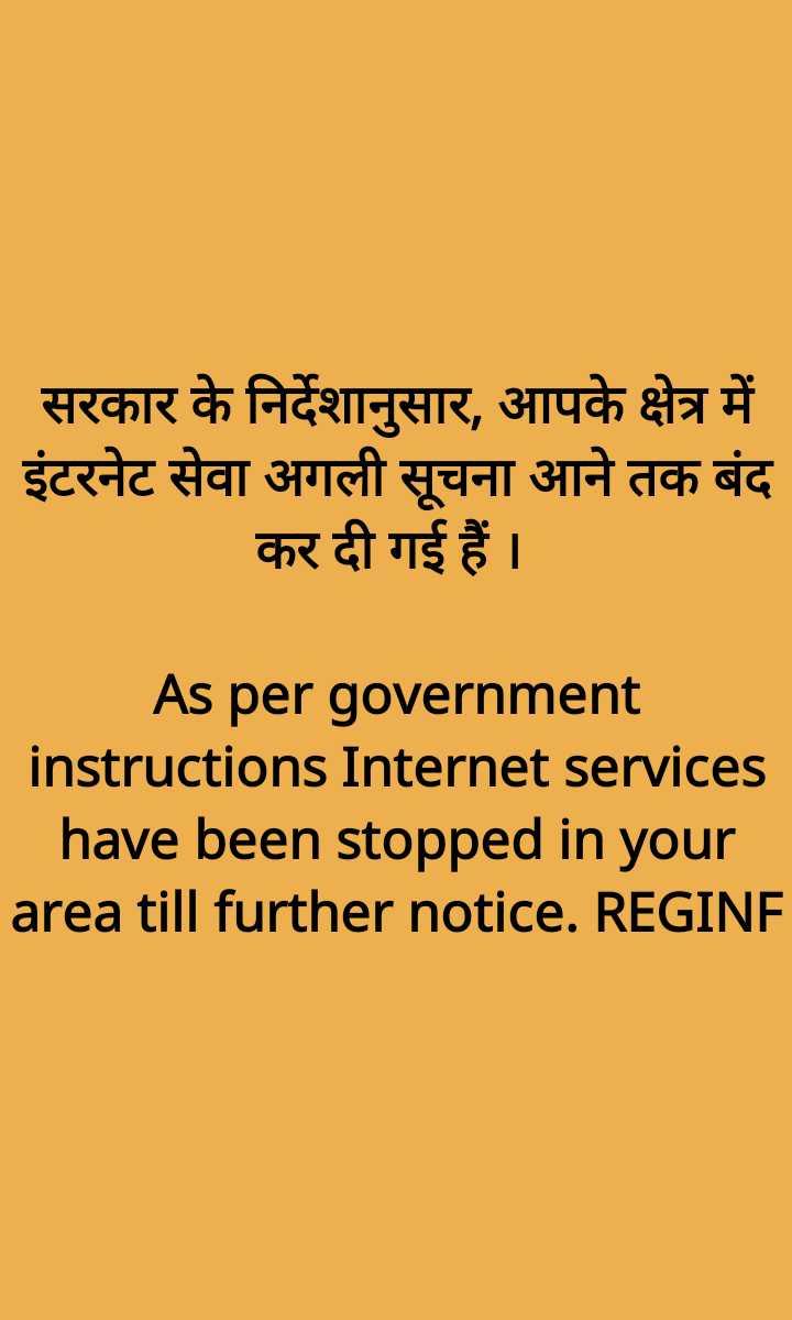 ❌ इंटरनेट बंद ❌ - सरकार के निर्देशानुसार , आपके क्षेत्र में इंटरनेट सेवा अगली सूचना आने तक बंद कर दी गई हैं । As per government instructions Internet services have been stopped in your area till further notice . REGINE - ShareChat