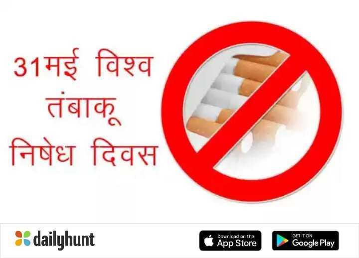❌जागतिक तंबाखू विरोध दिवस - 31मई विश्व तंबाकू निषेध दिवस dailyhunt Download on the App Store GET IT ON Google Play - ShareChat