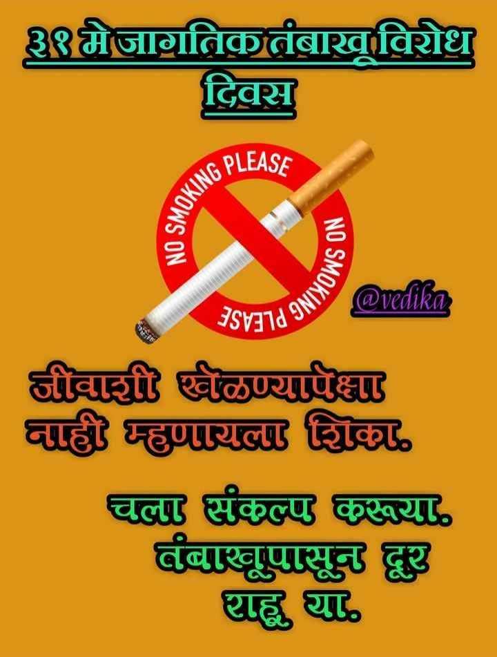 ❌जागतिक तंबाखू विरोध दिवस - मेजागतिकतंबाखूविरोध दिवस G PLEASE NO SMOK NO SMOKIA 777d 9H @ vedika दी खेळण्य ही म्हणल्ड ए . चल संकल्ए ब्रूया . खूपसू दुई हु , - ShareChat