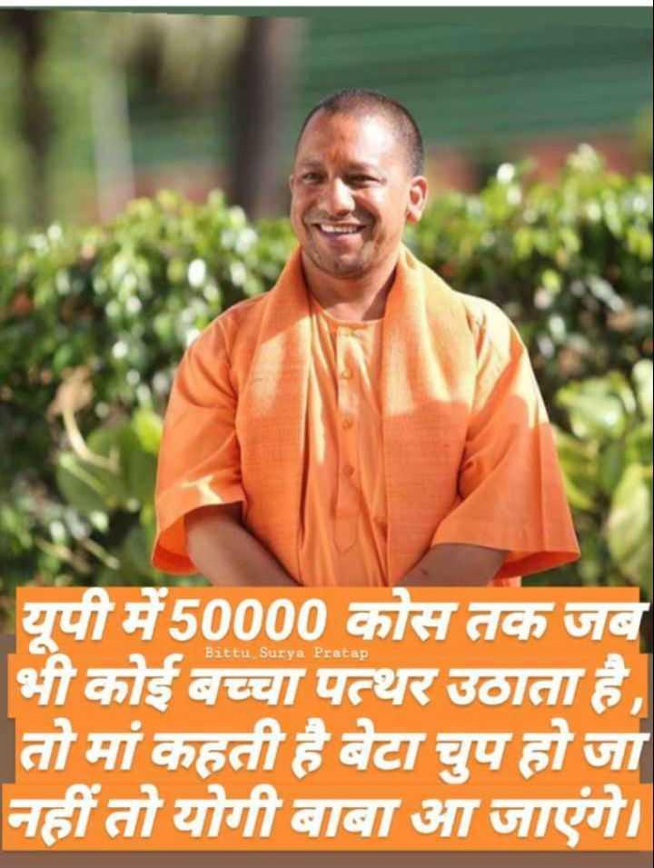 ❌धारा 144 लागू😧 - Bittu Surya Pratap यूपी में 50000 कोस तक जब भी कोई बच्चा पत्थर उठाता है , तो मां कहती है बेटा चुप हो जा नहीं तो योगी बाबा आ जाएंगे । - ShareChat