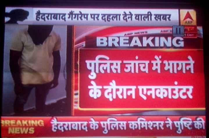 ❌ बलात्कारियों को फांसी दो - हैदराबाद गैंगरेप पर दहला देने वाली खबर BREAKING पुलिस जांच में भागने के दौरान एनकाउंटर RRFANING हैदराबाद के पुलिस कमिश्नर ने पुष्टि की - ShareChat