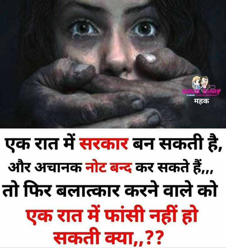 ❌ बलात्कारियों को फांसी दो - का m SIRASIDARY महक एक रात में सरकार बन सकती है , और अचानक नोट बन्द कर सकते हैं . . . तो फिर बलात्कार करने वाले को एक रात में फांसी नहीं हो सकती क्या , , ? ? - ShareChat