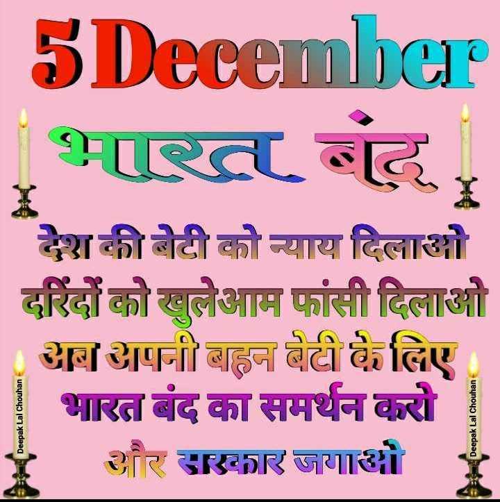 ❌ बलात्कारियों को फांसी दो - 5 December भारत बंद । देश की बेटी को न्याय दिलाओ दरिंदों को खुलेआम फांसी दिलाओ अब अपनी बहन बेटी के लिए भारत बंद का समर्थन करो और सरकार जगाओ Deepak Lal Chouhan Deepak Lal Chouhan - ShareChat