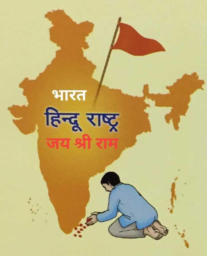 ❌लश्कर आतंकी ढेर - भारत हिन्दू राष्ट्र जय श्री राम - ShareChat