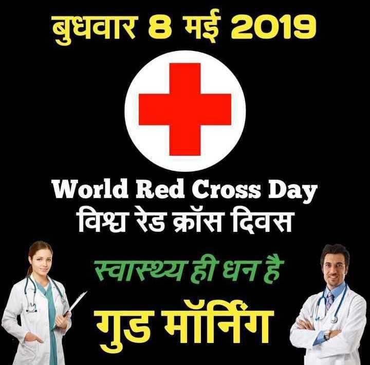 ❌ वर्ल्ड रेड क्रॉस डे - बुधवार 8 मई 2018 World Red Cross Day विश्व रेड क्रॉस दिवस स्वास्थ्य ही धन है । गुड मॉर्निग - ShareChat