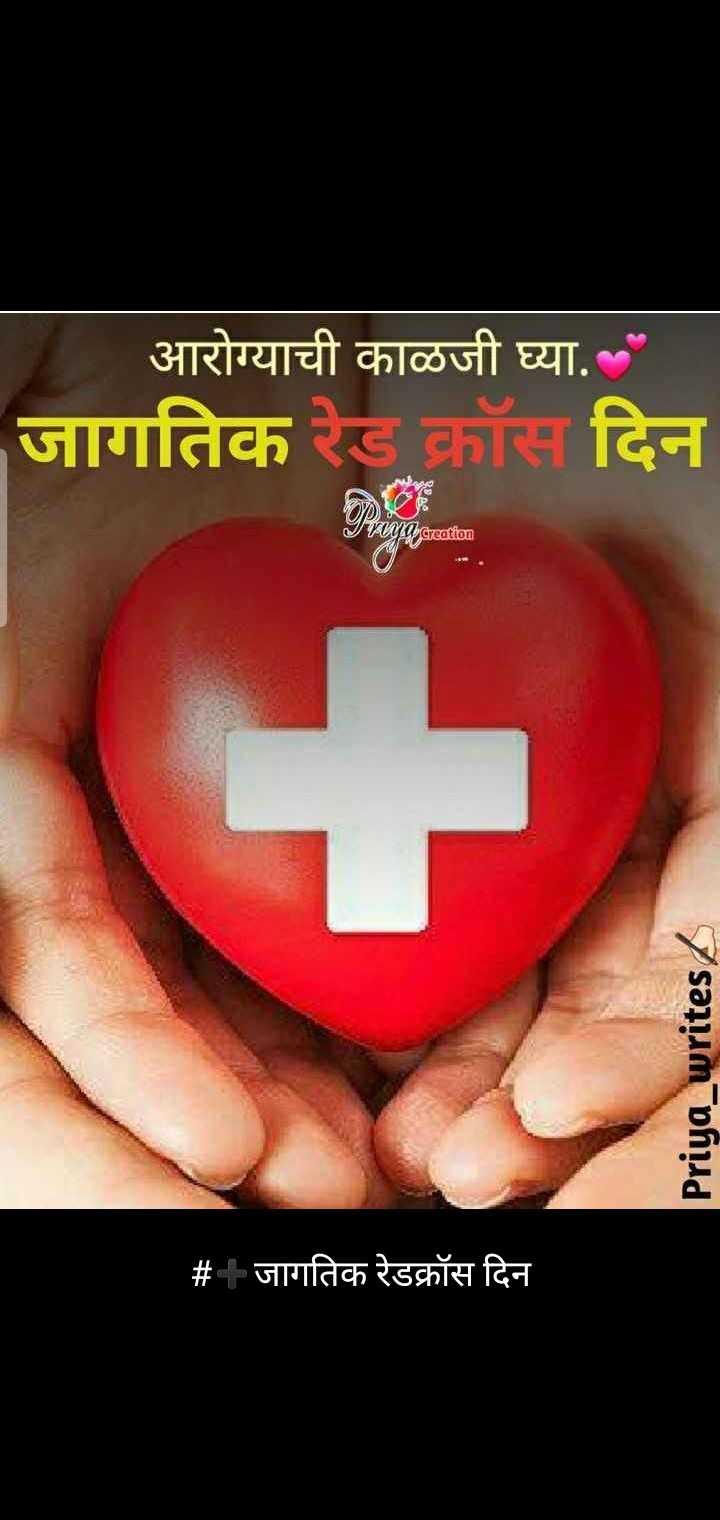 ❌ वर्ल्ड रेड क्रॉस डे - आरोग्याची काळजी घ्या . जागतिक रेड क्रॉस दिन ruya creation Priya _ writes # जागतिक रेडक्रॉस दिन - ShareChat