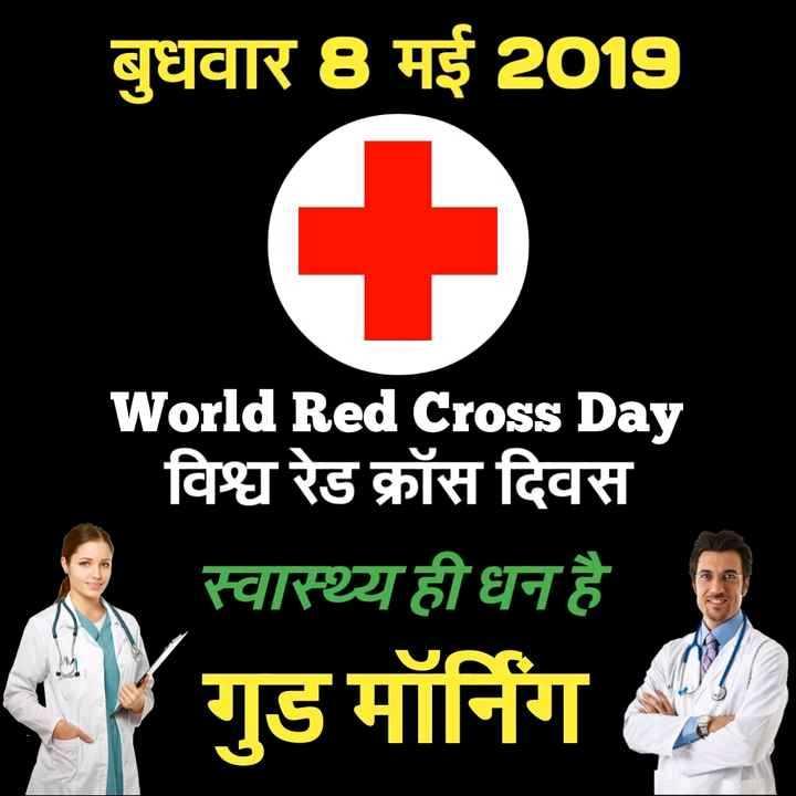 ❌ वर्ल्ड रेड क्रॉस डे - बुधवार 8 मई 2019 World Red Cross Day विश्व रेड क्रॉस दिवस स्वास्थ्य ही धन है । गुड मॉर्निंग - ShareChat