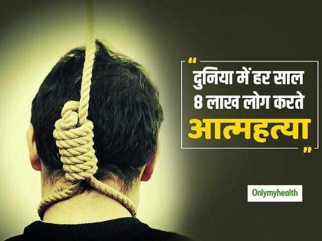 ❌विश्व आत्महत्या रोकथाम दिवस - दुनिया में हर साल 8 लाख लोग करते आत्महत्या Onlymyhealth - ShareChat