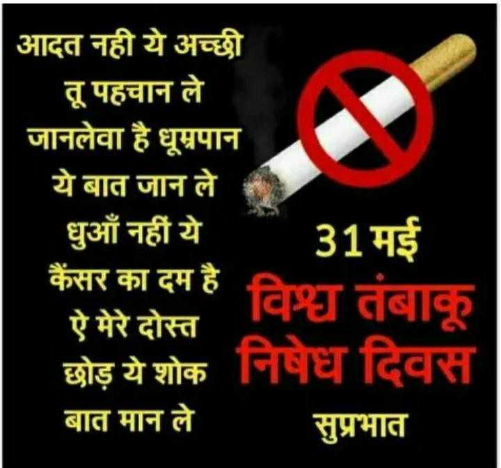 ❌ विश्व तंबाकू निषेध दिवस - आदत नही ये अच्छी तू पहचान ले जानलेवा है धूम्रपान ये बात जान ले धुआँ नहीं ये 31 मई कैंसर का दम है वि तंबाकू ऐ मेरे दोस्त छोड़ ये शोक निषेध दिवस बात मान ले सुप्रभात - ShareChat