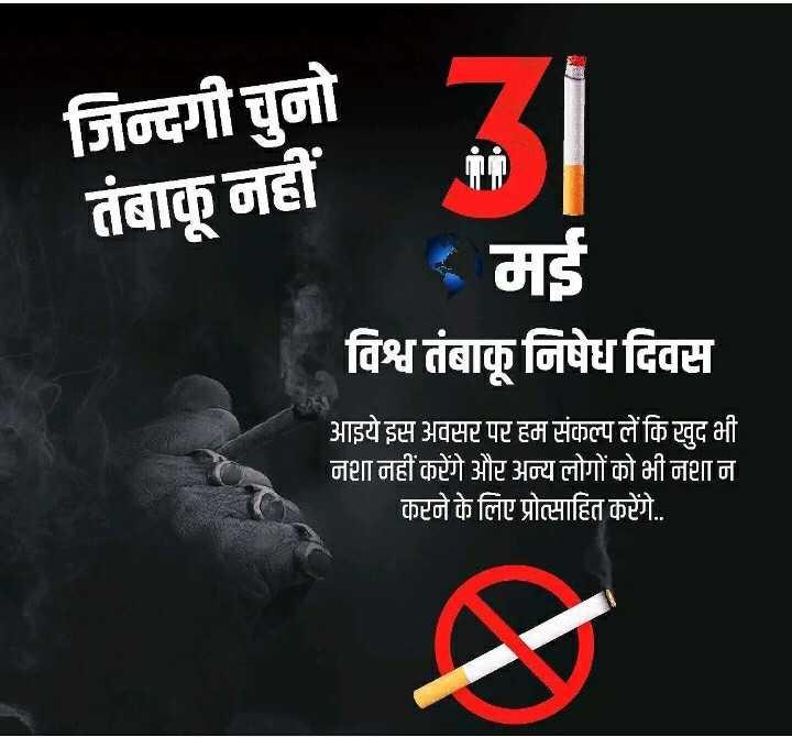 ❌ विश्व तंबाकू निषेध दिवस - जिन्दगी चुनो तंबाकू नहीं * गई विश्व तंबाकू निषेध दिवस आइये इस अवसर पर हम संकल्प लें कि खुद भी ना नहीं करेंगे और अन्य लोगों को भी जटा न कटने के लिए प्रोत्साहित करेंगे . - ShareChat