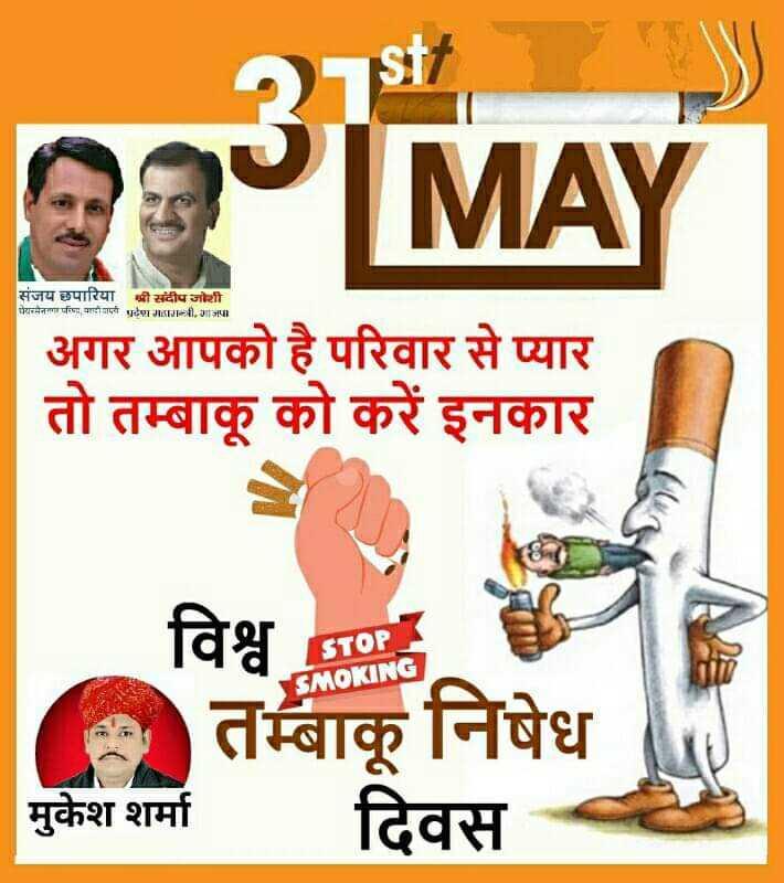 ❌ विश्व तंबाकू निषेध दिवस - 27 MAY संजय पारिया भी संदीप जोशी रामनगा डा पापरी । । । । । । । अगर आपको है परिवार से प्यार तो तम्बाकू को करें इनकार विश्व STOP SMOKING | तम्बाकू निषेध दिवस मुकेश शर्मा - ShareChat