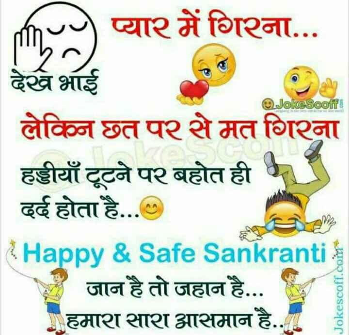❌सुरक्षित उड़ान - Jokescoff h ) प्यार में गिरना . . . देख भाई लेकिन छत पर से मत गिरना हड्डीयाँ टूटने पर बहोत ही दर्द होता है . . . Happy & Safe Sankranti जान है तो जहान है . . . हमारा सारा आसमान है . . Jokescoff . com - ShareChat
