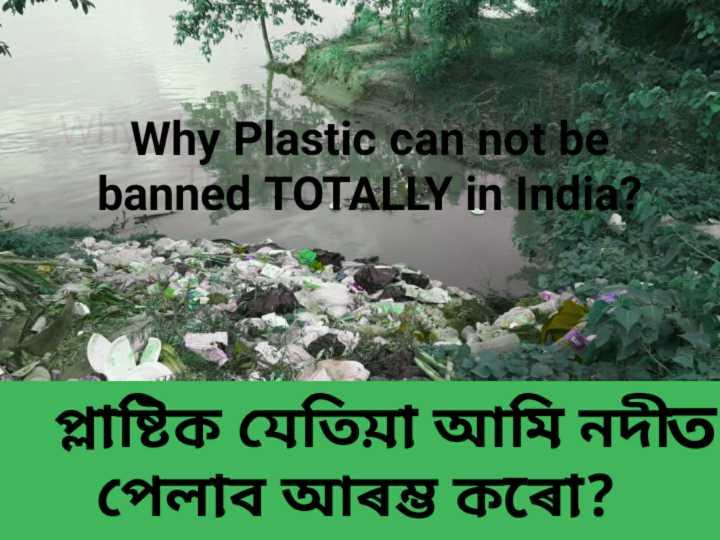 ❌প্লাষ্টিক বৰ্জন কৰো আহক - Why Plastic can not be banned TOTALLY in India ? | প্লাষ্টিক যেতিয়া আমি নদীত পেলাব আৰম্ভ কৰাে ? - ShareChat