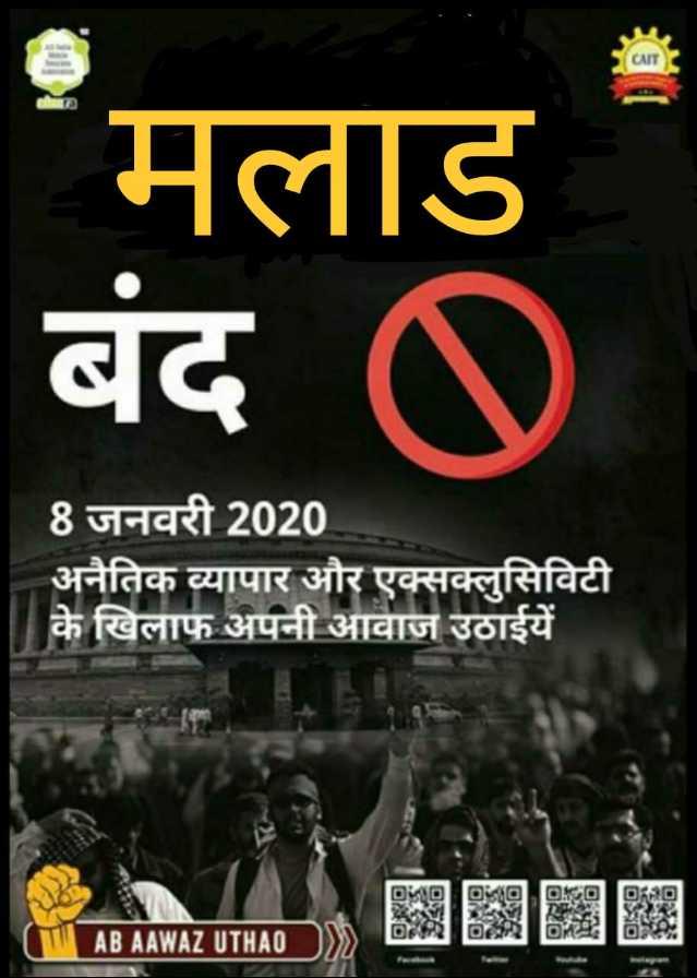 ❌ 8 जनवरी भारत बंद - ShareChat
