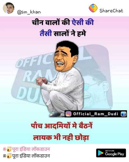 ❓अपने मित्रों को कैसे रेफर करें - ShareChat @ sm _ khan चीन वालों की ऐसी की तैसी सालों ने हमे OFFICES DU TO Official _ Ram _ Dudi DJ पाँच आदमियों मे बैठने लायक भी नही छोड़ा # पूरा इंडिया लॉकडाउन Google Play _ _ # पूरा इंडिया लॉकडाउन GET IT ON - ShareChat