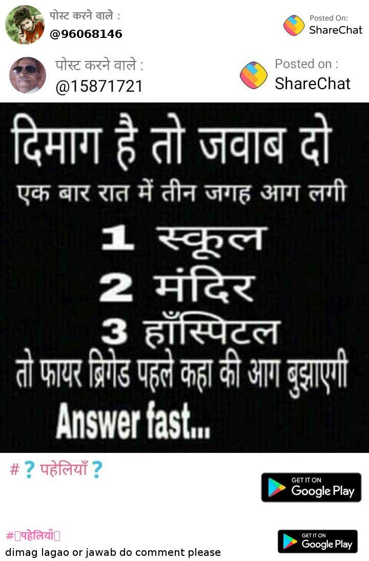 ❓पहेलियाँ❓ Images ROCKY - ShareChat - Funny