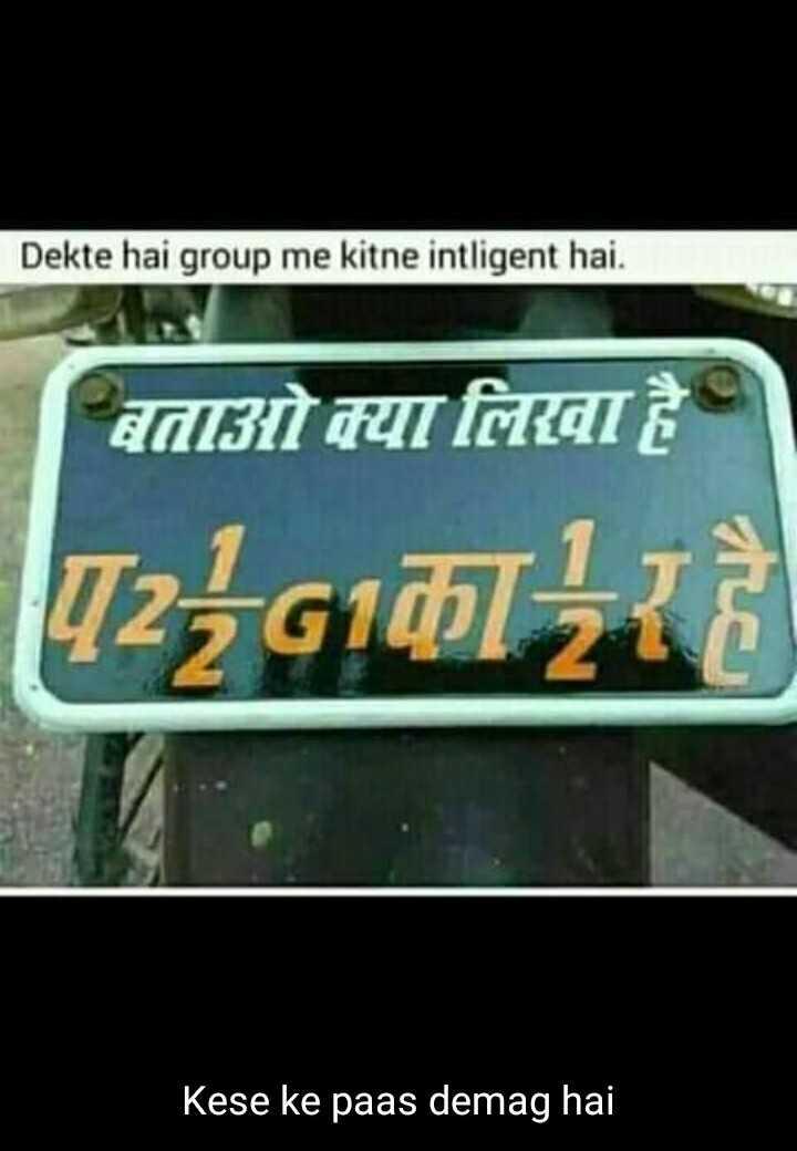 ❓पहेलियाँ❓ - Dekte hai group me kitne intligent hai . बताओ क्या लिखा है प251कार है Kese ke paas demag hai - ShareChat