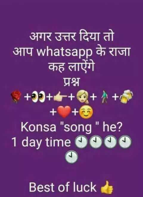 ❓पहेलियाँ❓ - अगर उत्तर दिया तो 3119 whatsapp TA RIGT कह लाएंगे प्रश्न + + + + + + Konsa song he ? 1 day time 0000 Best of luck - ShareChat