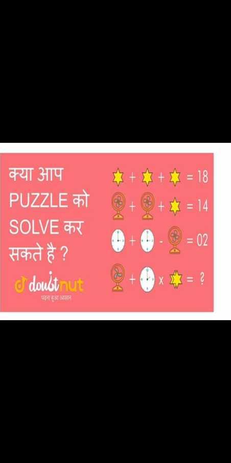 ❓ पहेलियाँ ❓ - - + क्या आप 27 + 27 = 18 PUZZLE को ®® + 2 = 14 SOLVE कर सकते है ? + doustnut + x 2 = ? पढ़ना हुआ आसान - ShareChat
