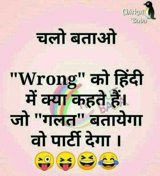 ❓बूझो तो जानें - Chirkur Baba चलो बताओ । Wrong को हिंदी | में क्या कहते हैं । | जो गलत बतायेगा वो पार्टी देगा । - ShareChat