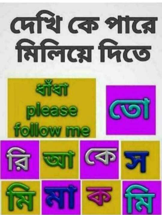 ❓ধাঁধা - দেখি কে পারে নিলিয়ে দিতে please follow me - ShareChat