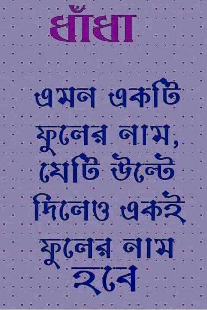 ❓ধাঁধা - । साँचा ক * এমন একটি ফুলের নাম , যেটি উন্টে দিলেও একই ফুলের নাম হৰে - ShareChat