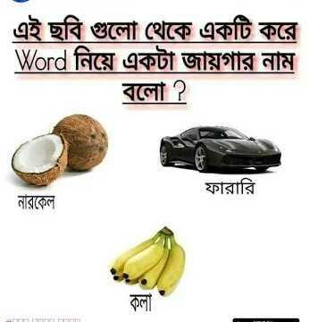 ❓ধাঁধা - | এই ছবি গুলাে থেকে একটি করে Word নিয়ে একটা জায়গার নাম বলাে ? ফারারি নারকেল কলা - ShareChat