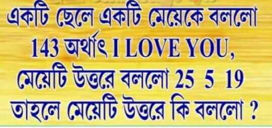 ❓ধাঁধা - একটি ছেলে একটি মেয়েকে বললাে 143 অর্থাৎ I LOVE YOU ,   মেয়েটি উত্তরে বললাে 25 5 19 .   তাহলে মেয়েটি উত্তরে কি বললাে ? - ShareChat