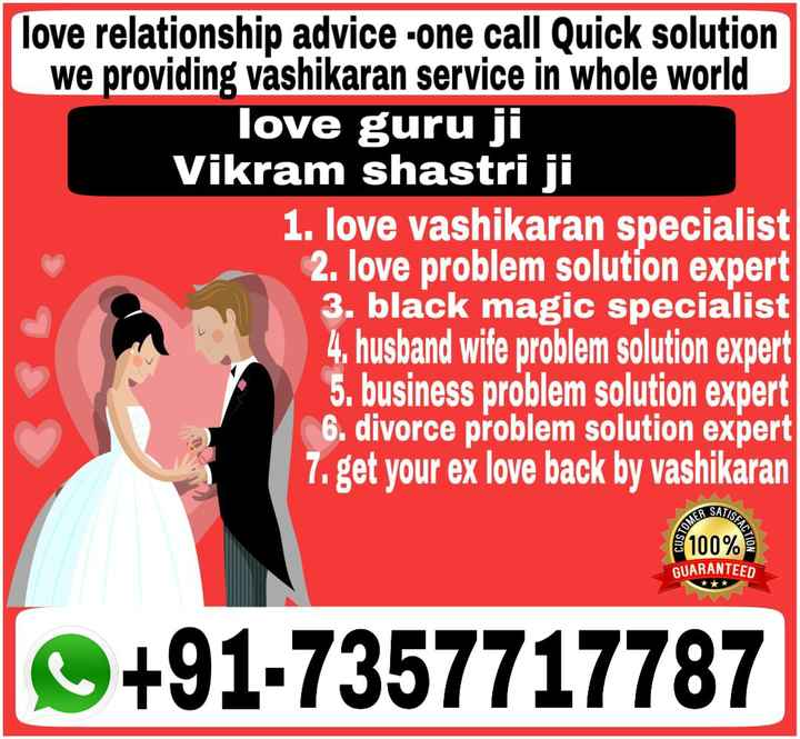 ❓ ધોરણ 12 સાયન્સ પછી શું ? - love relationship advice - one call Quick solution we providing vashikaran service in whole world love guru ji Vikram shastri ji 1 . love vashikaran specialist 2 . love problem solution expert 3 . black magic specialist 4 . husband wife problem solution expert 5 . business problem solution expert 6 . divorce problem solution expert 7 . get your ex love back by vashikaran SATISF 100 % GUARANTEED | + 91 - 7357717787 - ShareChat