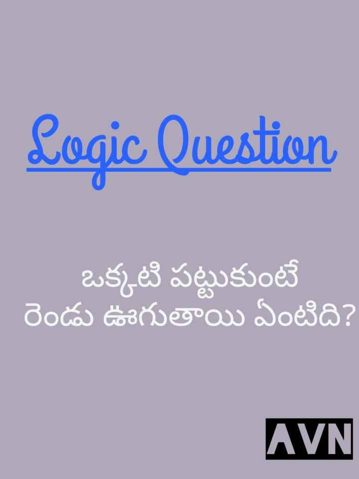 ❓మా ప్రశ్న, మీ జవాబు - Logic Question ఒక్కటి పట్టుకుంటే రెండు ఊగుతాయి ఏంటిది ? AVN - ShareChat
