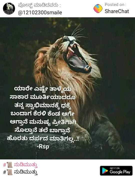 ❓ವೈ ಶೇರ್ ಚಾಟ್ - ಪೋಸ್ಟ್ ಮಾಡಿದವರು : @ 12102300smaile Posted on : ShareChat ಯಾರೇ ಎಷ್ಟೇ ತಾಳ್ಮೆಯ ಸಾಕಾರ ಮೂರ್ತಿಯಾದರೂ ತನ್ನ ಸ್ವಾಭಿಮಾನಕ್ಕೆ ಧಕ್ಕೆ ಬಂದಾಗ ಕೆರಳಿ ಕೆಂಡ ಆಗೇ ಆಗ್ತಾನೆ ಮನುಷ್ಯ ಪ್ರೀತಿಗಾಗಿ ಸೋಲ್ಲಾನೆ ತಲೆ ಬಾಗ್ತಾನೆ ಹೊರತು ದರ್ಪದ ಮಾತಿಗಲ್ಲ . . ! - Rsp # E ನುಡಿಮುತ್ತು # ನುಡಿಮುತ್ತು GET IT ON Google Play - ShareChat