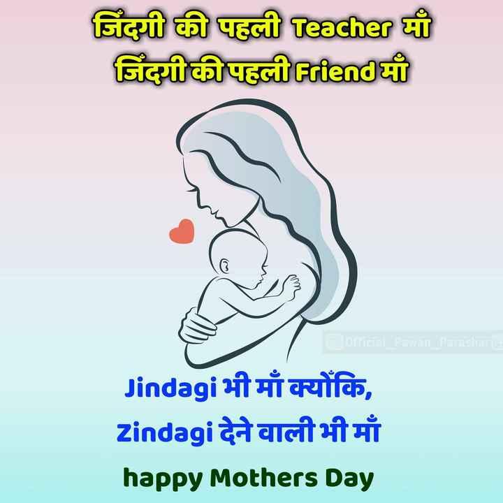❣ मदर्स डे - नदी व पहली कक्षा ६ दिप्लीज Jindagi भी माँ क्योंकि , zindagi देने वाली भी माँ happy Mothers Day - ShareChat