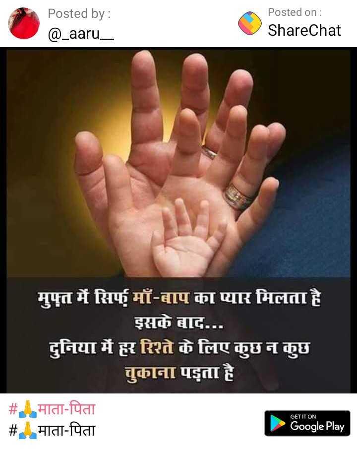 ❣ मदर्स डे - Posted by : @ _ aaru _ Posted on : ShareChat मुफ्त में सिर्फ माँ - बाप का प्यार मिलता है । इसके बाद . . . दुनिया में हर रिश्ते के लिए कुछ न कुछ चुकाना पड़ता है # . माता - पिता # माता - पिता GET IT ON Google Play - ShareChat