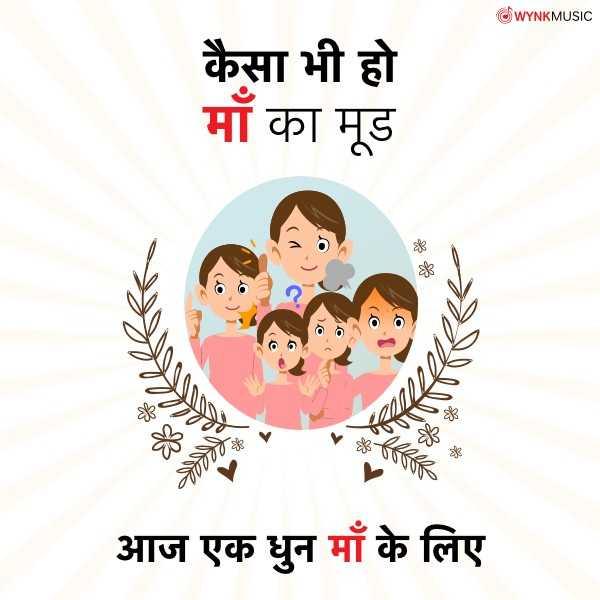❣ मदर्स डे - WYNKMUSIC कैसा भी हो माँ का मूड 20NME आज एक धुन माँ के लिए - ShareChat