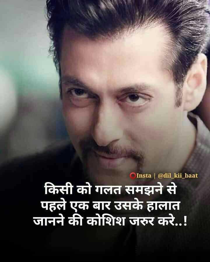❣️लव सलमान खान - Insta @ dil _ kii _ baat किसी को गलत समझने से पहले एक बार उसके हालात जानने की कोशिश जरुर करे . . ! - ShareChat