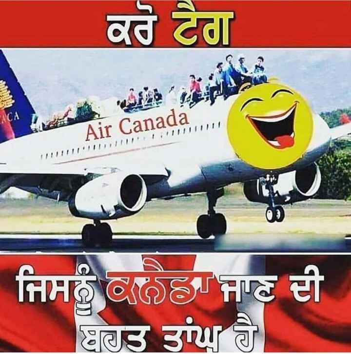❣️ ਰੀਝ ਦਿਲਾਂ ਦੀ - ਕਰੋ ਟੈਗ Air Canada ll I ' ਜਿਸਨੂੰ ਕਨੇਛ ਜਾਣ ਦੀ ਬਿਹਤ ਤਾਂਘ ਹੈ । - ShareChat
