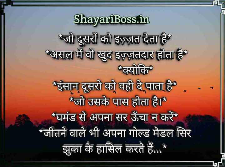 ❣️❣️shayari❣️❣️ - ShayariBoss . in जो दूसरों को इज़्ज़त देता है । * असल में वो खुद इज़्ज़तदार होता है * क्योकि इंसान दूसरो को वही दे पाता है । * जो उसके पास होता है । । ' घमंड से अपना सर ऊँचा न करें * * जीतने वाले भी अपना गोल्ड मैडल सिर झुका के हासिल करते हैं . . . * - ShareChat
