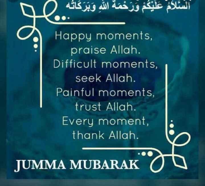 ❣juma mubarak🕌🌙 - As jeg al das pile sunt S Happy moments , praise Allah . Difficult moments , seek Allah . Painful moments , trust Allah Every moment , thank Allah . JUMMA MUBARAK - ShareChat