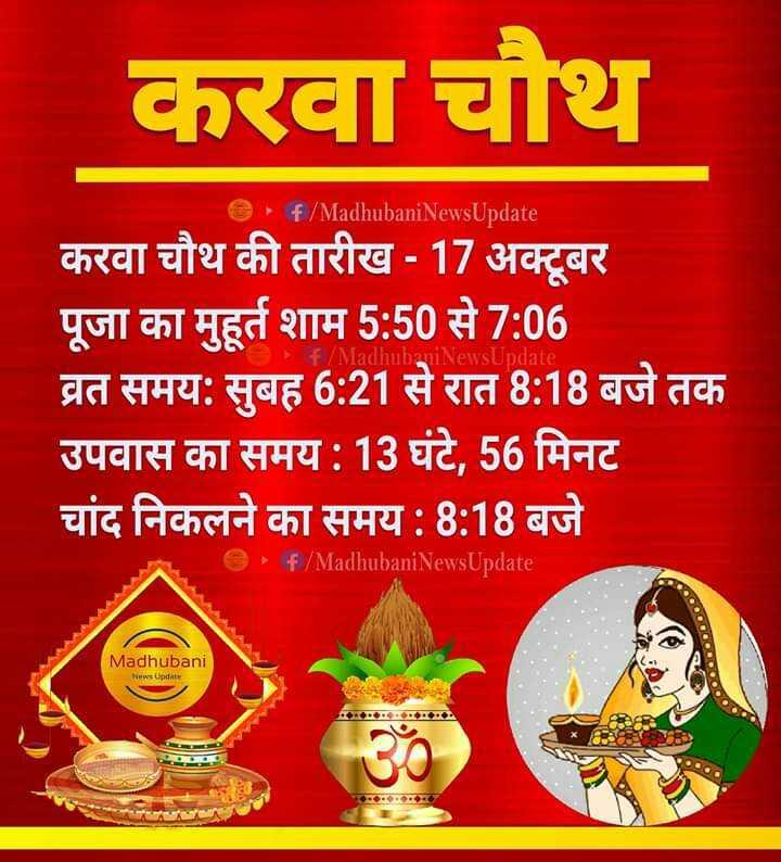 ❤ करवा चौथ - करवा चाथ f / MadhubaniNewsUpdate f Madhubali News Update करवा चौथ की तारीख - 17 अक्टूबर पूजा का मुहूर्त शाम 5 : 50 से 7 : 06 व्रत समय : सुबह 6 : 21 से रात 8 : 18 बजे तक उपवास का समय : 13 घंटे , 56 मिनट चांद निकलने का समय : 8 : 18 बजे O f / MadhubaniNewsUpdates Madhubani BE - ShareChat