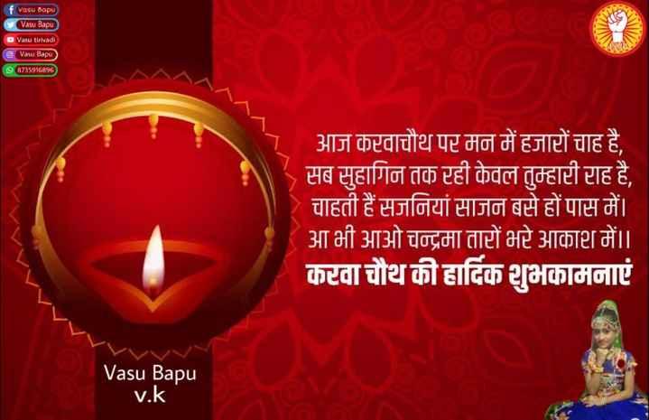 ❤ करवा चौथ - f Vasu Bapu Vasu Bapu Vasu tirivadi @ Vasu Bapu ) 98735916896 आज करवाचौथ पर मन में हजारों चाह है , सब सुहागिन तक रही केवल तुम्हारी राह है , चाहती हैं सजनियां साजन बसे हों पास में । आ भी आओ चन्द्रमा तारों भरे आकाश में । । करवा चौथ की हार्दिक शुभकामनाएं Vasu Bapu v . k - ShareChat