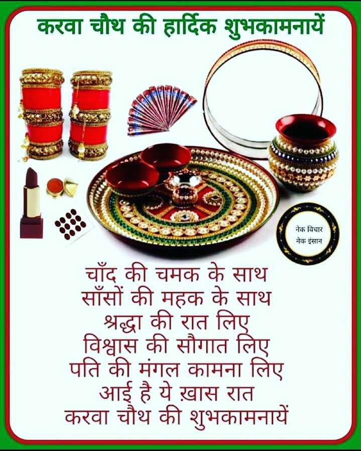 ❤ करवा चौथ - करवा चौथ की हार्दिक शुभकामनायें RAND0004 नेक विचार नेक इंसान चाँद की चमक के साथ साँसों की महक के साथ श्रद्धा की रात लिए विश्वास की सौगात लिए पति की मंगल कामना लिए आई है ये ख़ास रात करवा चौथ की शुभकामनायें - ShareChat