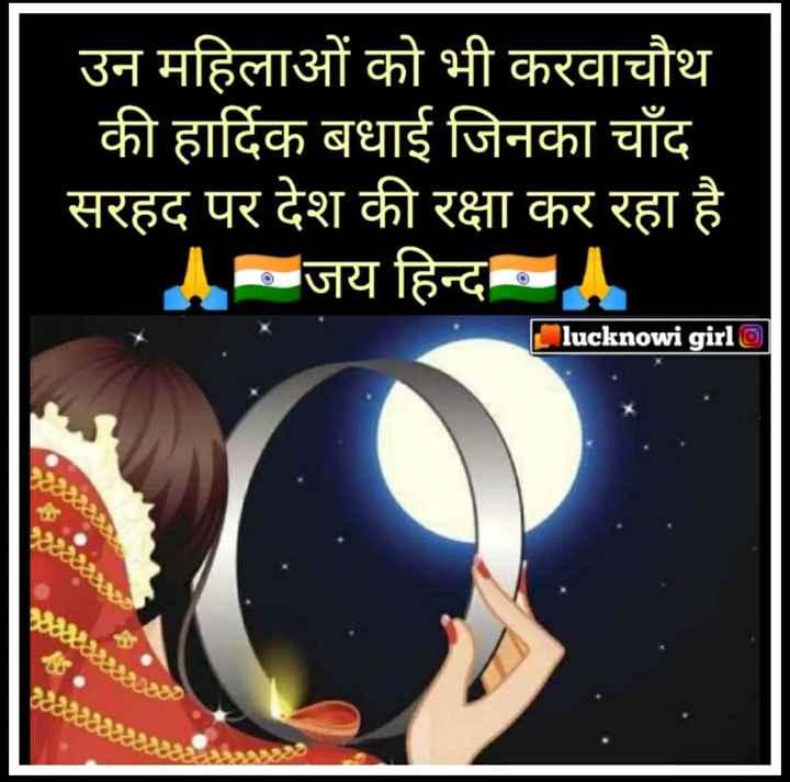 ❤ करवा चौथ - उन महिलाओं को भी करवाचौथ की हार्दिक बधाई जिनका चाँद सरहद पर देश की रक्षा कर रहा है A जय हिन्द - lucknowi girl aaaaa acaee aacaacaar | Paaaaaaaaeed - ShareChat