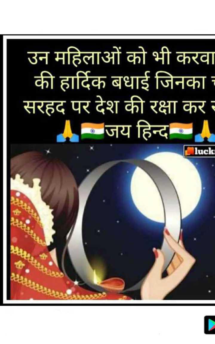 ❤ करवा चौथ - उन महिलाओं को भी करवा की हार्दिक बधाई जिनका सरहद पर देश की रक्षा कर A जय हिन्द . luck cod Con 282887 - ShareChat