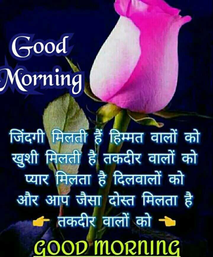 ❤ गुड मॉर्निंग शायरी👍 - Good Morning mu जिंदगी मिलती हैं हिम्मत वालों को खुशी मिलती है तकदीर वालों को प्यार मिलता है दिलवालों को और आप जैसा दोस्त मिलता है + तकदीर वालों को . GOOD MORNING - ShareChat