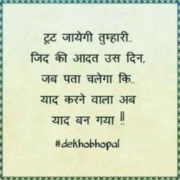 ❤ गुड मॉर्निंग शायरी👍 - टूट जायेगी तुम्हारी . . जिद की आदत उस दिन , जब पता चलेगा कि . याद करने वाला अब याद बन गया । # dekhobhopal - ShareChat